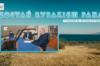 ZOSTAŃ RYBAKIEM PANA – program ks. Szymona Rybaka (odcinek 3)